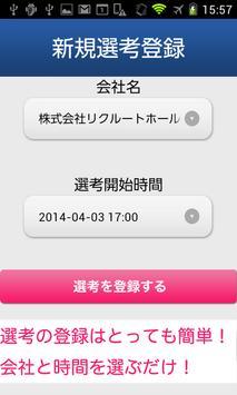 (就職&就活サポート)面接バンク(完全無料・登録不要) apk screenshot
