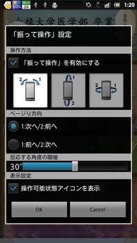SHViewer apk screenshot