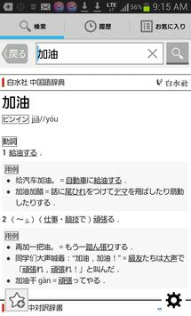 Weblio中国語辞典-無料の日中中日辞書 apk screenshot