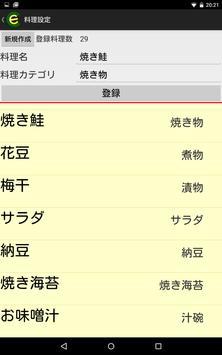 エコーシステム for Android apk screenshot