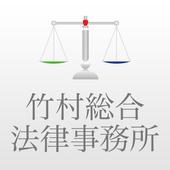 竹村総合法律事務所 icon
