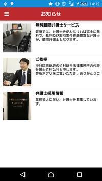 竹村総合法律事務所 apk screenshot