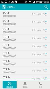 U-CALL apk screenshot