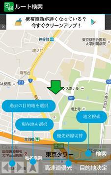 交通違反撲滅委員会FREE オービス・ねずみ取り・Nシステム apk screenshot