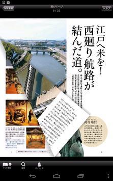 山形ebooks apk screenshot