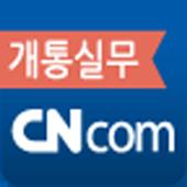 CNcom 개통실무 icon
