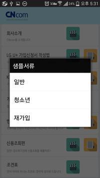 CNcom 개통실무 apk screenshot