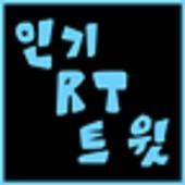 인기 RT 트윗 icon