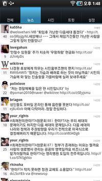 인기 RT 트윗 apk screenshot