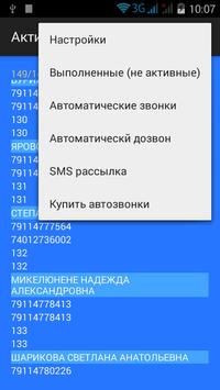 Телефонный диспетчер apk screenshot