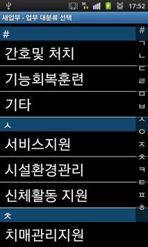 케어노트 apk screenshot