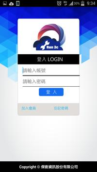 RUN3C維修隨行 poster