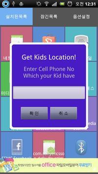 키즈락 (Kids Lock) 앱 실행 잠금 / 관리 apk screenshot