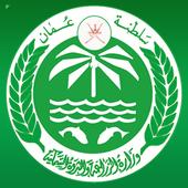 وزارة الزراعة والثروة السمكية icon