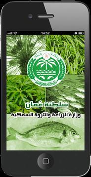 وزارة الزراعة والثروة السمكية poster