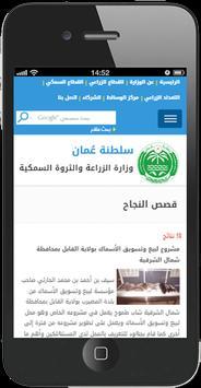 وزارة الزراعة والثروة السمكية apk screenshot