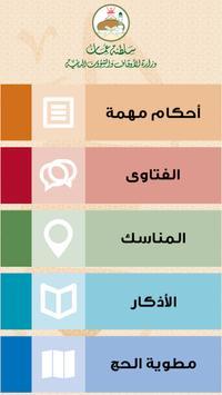الحج poster