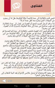 الحج apk screenshot