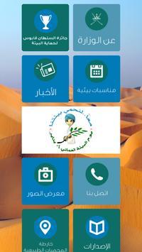 بيئة عمان poster