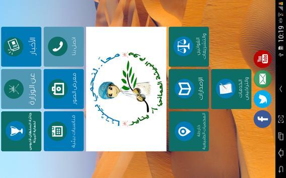 بيئة عمان apk screenshot