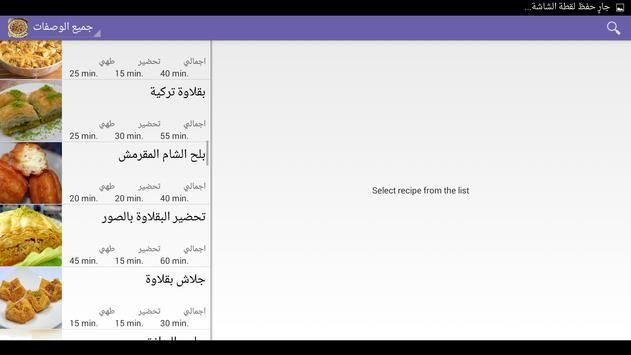 حلويات اردنية لذيذه apk screenshot