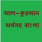 আল-কুরআন বাংলা  অর্থ সহ icon