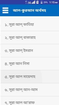আল-কুরআন বাংলা  অর্থ সহ apk screenshot