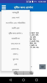 বৃষ্টির জন্য প্রার্থনা apk screenshot