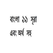 বাংলা ১১ সূরা icon