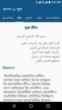 বাংলা ১১ সূরা apk screenshot