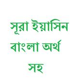 সূরা ইয়াসিন icon