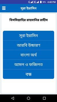 সূরা ইয়াসিন apk screenshot