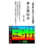 MyBook夢主義社会 icon