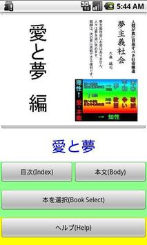 MyBook夢主義社会 poster