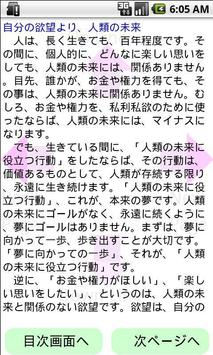 MyBook夢主義社会 apk screenshot