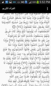 القرآن apk screenshot