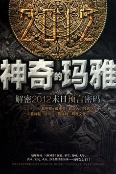 2012玛雅末日预言 poster