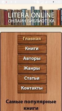 Онлайн библиотека poster