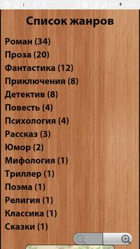 Онлайн библиотека apk screenshot