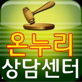 무료법률닷컴(온누리상담센터) icon