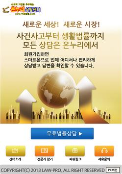 무료법률닷컴(온누리상담센터) poster