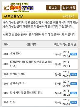 무료법률닷컴(온누리상담센터) apk screenshot