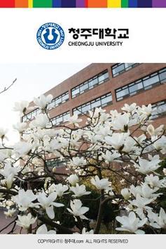 청주대학교 커뮤니티 poster