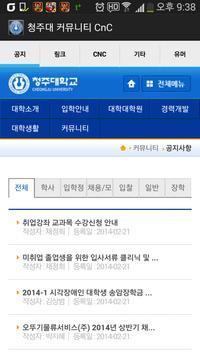 청주대학교 커뮤니티 apk screenshot