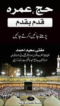 Hajj Umrah - Hajj aur Umrah poster