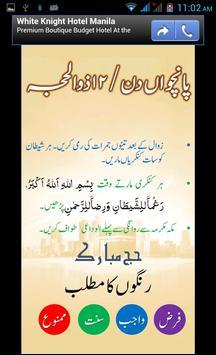 Hajj Umrah - Hajj aur Umrah apk screenshot
