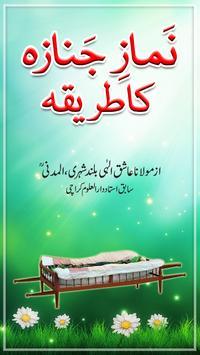 Namaz-e-Janaza poster