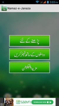 Namaz-e-Janaza apk screenshot