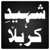 Shaheed-e-Karbala icon