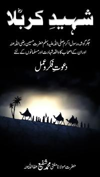 Shaheed-e-Karbala poster